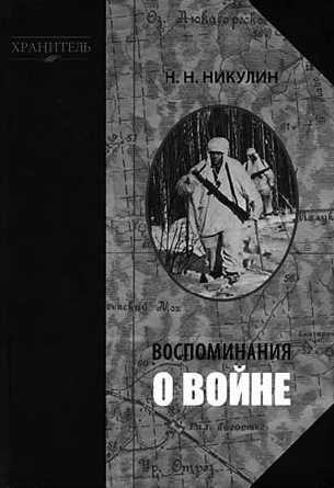 """Николай Никулин. """"Воспоминания о войне"""""""