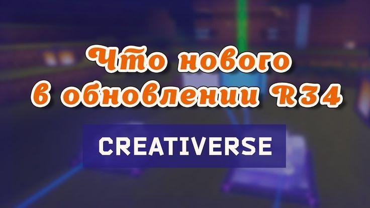 В этом видео #Эфемер расскажет что нового в патче #R34 игры #Creativerse.