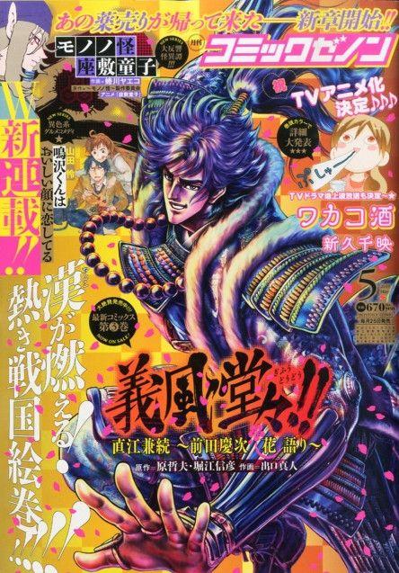 wakako-zake-anime-adaptation-announced