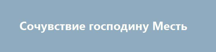 Сочувствие господину Месть http://hdrezka.biz/film/2862-sochuvstvie-gospodinu-mest.html