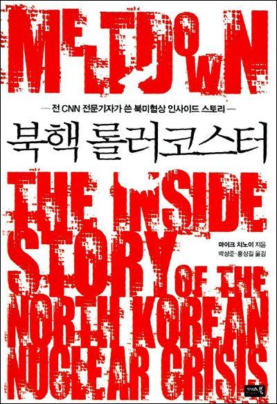 [북핵 롤러코스터]  제2차 북핵 위기를 둘러싸고 벌어졌던 부시 행정부 내부의 강경파와 실용파의 대결과 갈등, 북한과 미국의 대결과 갈등을 현미경으로 들여다보듯이 정밀하게 보여주고 있다. 수많은 관련자들의 증언을 토대로 생생하게 파헤쳐놓았다. 엄정한 사실과 증언의 기초 위에 북한 핵을 둘러싼 모든 전개 과정을 벽돌 쌓듯이 쌓아올렸다. 또한 기자 특유의 필치로 사태 전개 과정을 소설처럼 흥미진진하고 생생하게 되살려놓았다. 이 책의 박진감은 아직 세상에 잘 알려지지 않은 수많은 사건과 사실을 홍수처럼 쏟아내는 데서 찾을 수 있다.   http://www.sisainlive.com/news/articleView.html?idxno=15739