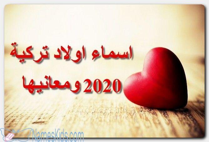 اسماء اولاد تركية 2020 ومعانيها أسماء اولاد أسماء اولاد تركية اسماء اجنبية اسماء اولاد