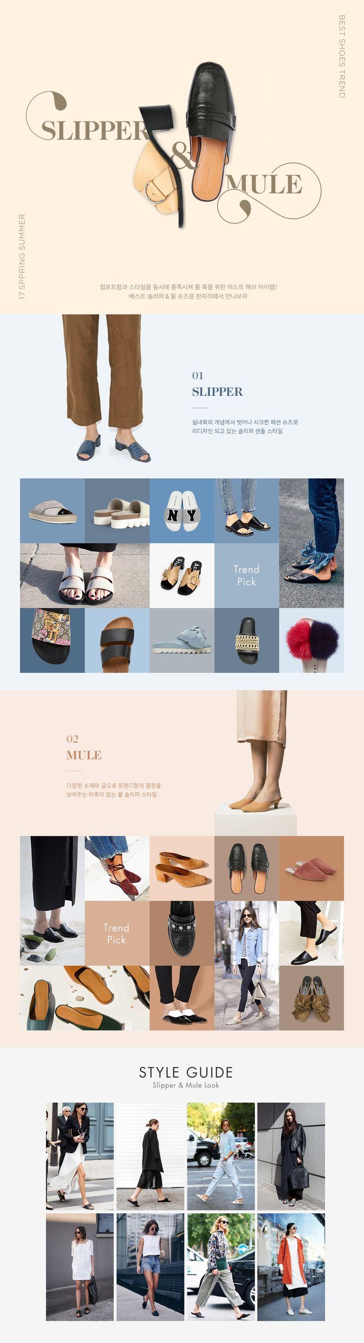 WIZWID:위즈위드 - 글로벌 쇼핑 네트워크 여성 의류 신발 우먼 패션 슈즈 기획전 SLIPPER & MULE