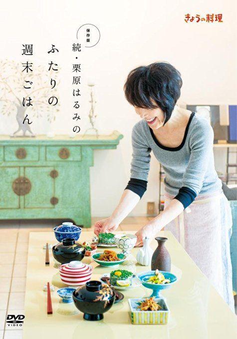 NHK「きょうの料理」で放送された人気料理家のおいしいレシピや献立が探せる「みんなのきょうの料理」。本格レシピや簡単レシピ、健康レシピを便利に検索!料理ビギナー向けお助け動画も人気です。栗原 はるみさんの料理レシピ一覧。