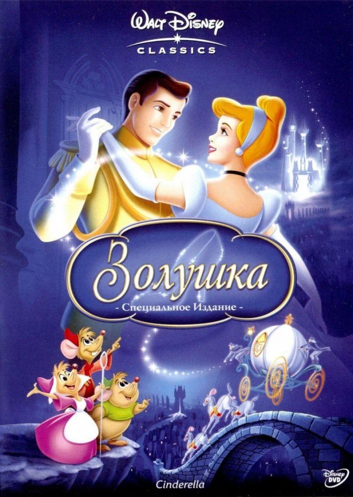 «Золушка Актеры Фильм 2015» / 2003