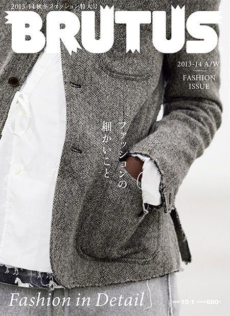 magazine BRUTUS