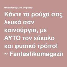 Κάντε τα ρούχα σας λευκά σαν καινούργια, με ΑΥΤΟ τον εύκολο και φυσικό τρόπο! ~ Fantastikomagazine
