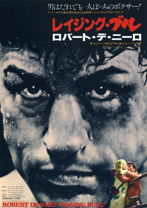 Japanese Movie Posters: 1980s    Raging Bull  USA, 1980  Director: Martin Scorsese  Starring: Robert De Niro, Cathy Moriarty, Joe Pesci