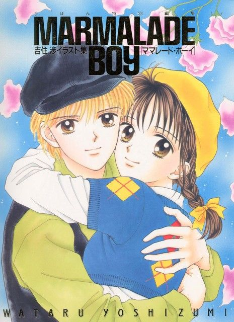 Marmalade boy (Chico de mermelada) - Wataru Yoshizumi #anime #manga #japan #japon #mikiyyuu #marmaladeboy #wataruyoshizumi