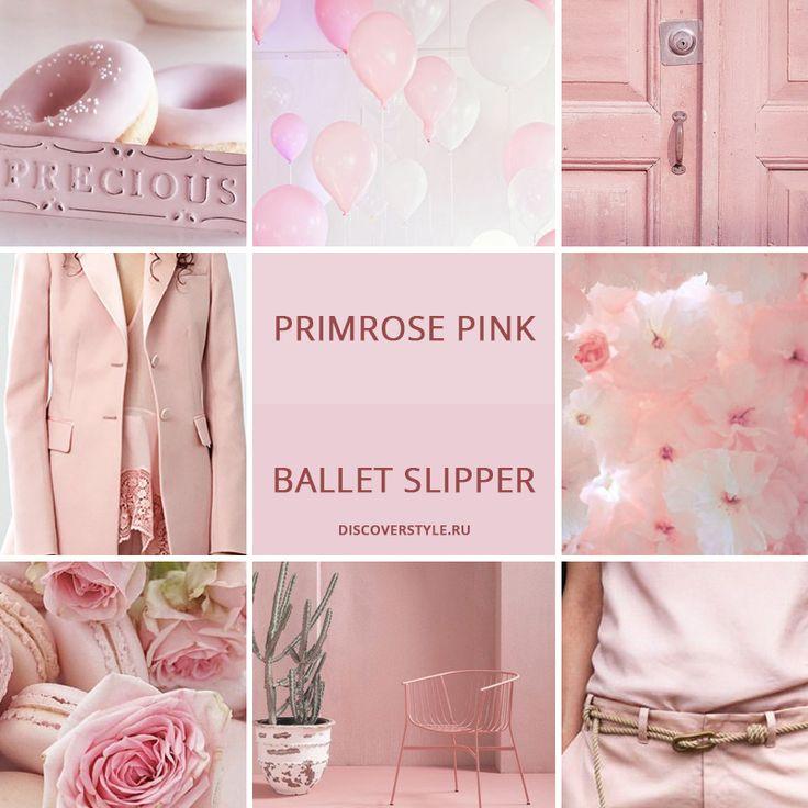 цвет осень зима 2017 2018 pantone бледно-розовый пудровый primrose pink ballet, slipper color fall winter