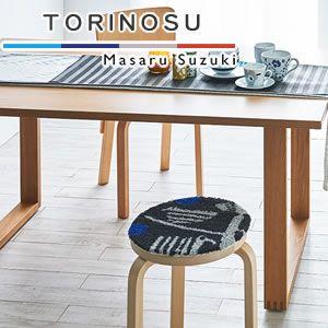 チェアパッド トリノス(torinosu)35×35cm【北欧/おしゃれ/鈴木マサル ...