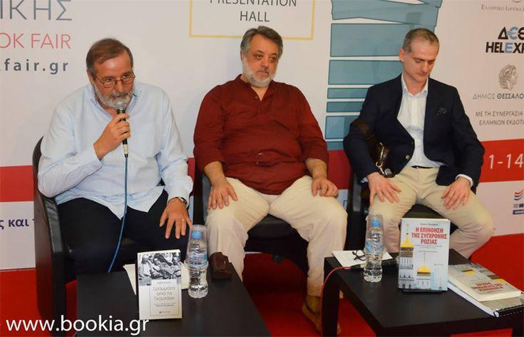 Οι εκδόσεις Επίκεντρο παρουσίασαν το βιβλίο του Arkady Ostrovsky, «Η επινόηση της Ρωσίας».