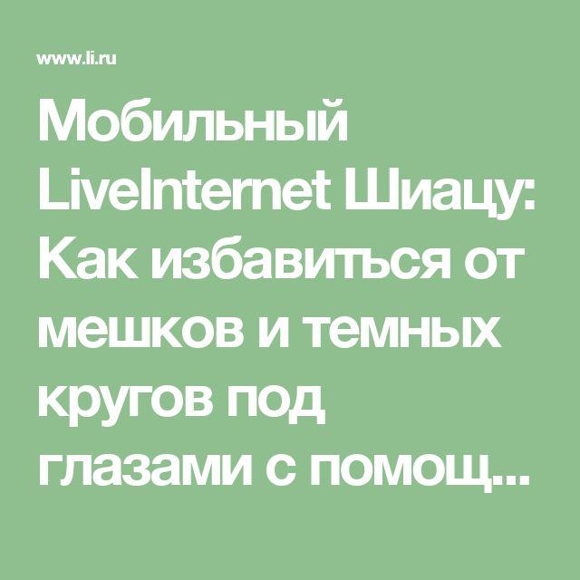 Мобильный LiveInternet Шиацу: Как избавиться от мешков и темных кругов под глазами с помощью точечного массажа  | Ирцейс - В сетях всемирной паутины... |
