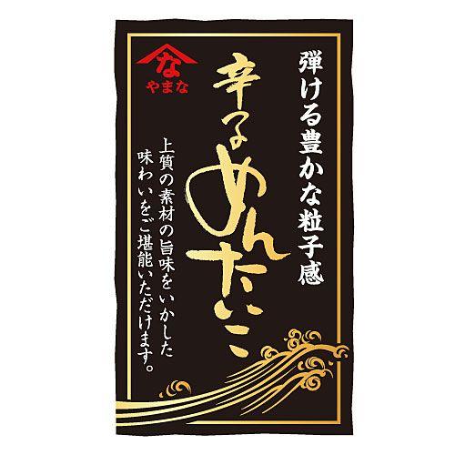 冷蔵食品用ラベル・明太子〔FD-RF-004〕 | シール印刷・ラベル印刷見積りサイト|シール本舗