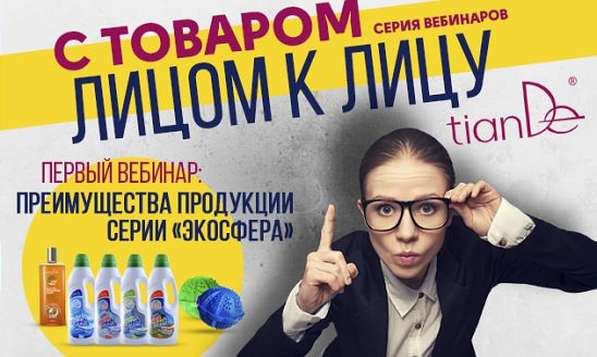 """Вебинар - Преимущества продукции серии """"Экосфера"""""""