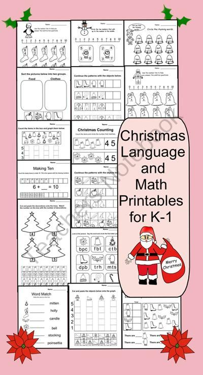 15 Christmas Printable Math and Language Activities for K-1  from Teaching The Smart Way on TeachersNotebook.com (15 pages)  - 15 Math and Language Activities for K-1 (printable pages)