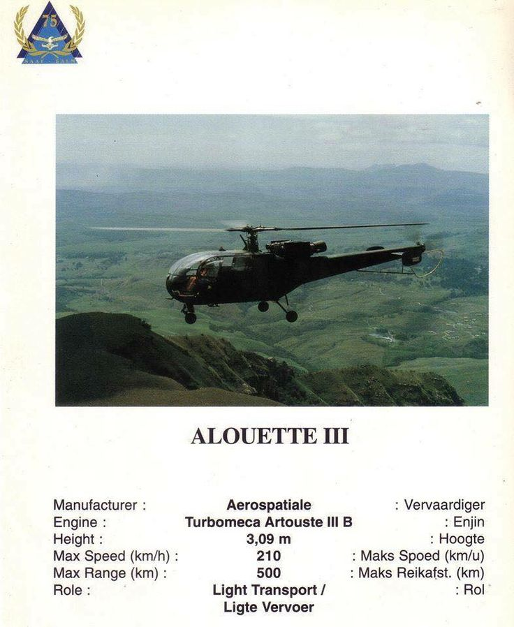 ☆ South African Airforce ✈Alouette III ☆