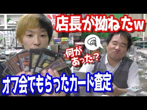 You Tube: オフ会でもらった遊戯王カードを査定したら店長がいじけたw