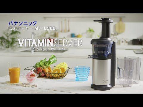 低速ジューサー(ビタミンサーバー) MJ-L500 | ミキサー/ジューサー | Panasonic