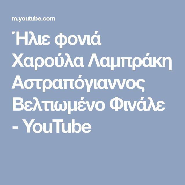 Ήλιε φονιά Χαρούλα Λαμπράκη Αστραπόγιαννος Βελτιωμένο Φινάλε - YouTube