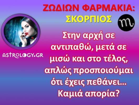 Astrology.gr, Ζώδια, zodia, Ζωδίων δηλητήρια: Σκορπιός: Σφύριξα κι έληξες…