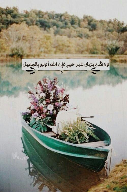 ﻻتظن بربك غير خير...**