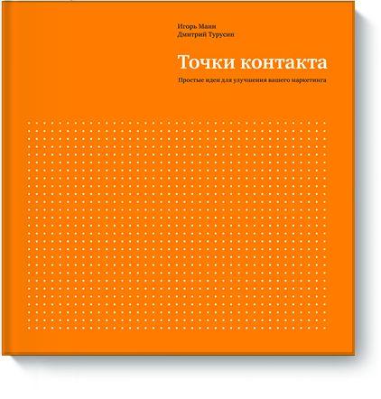 Это книга-тетрадь (непутать скнигой-папкой). Новое изобретение Игоря Манна! Вычитаете «теорию» исразуже делаете заметки, атакже выполняете практические задания наспециально отведенных полях.