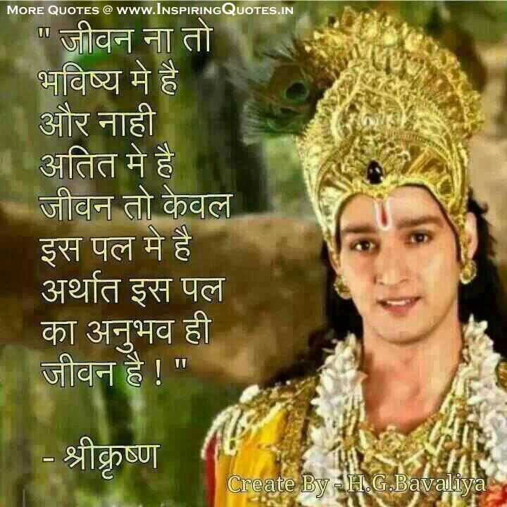 Mahabharata Quotes On Life In Hindi Gita Messages Thoughts