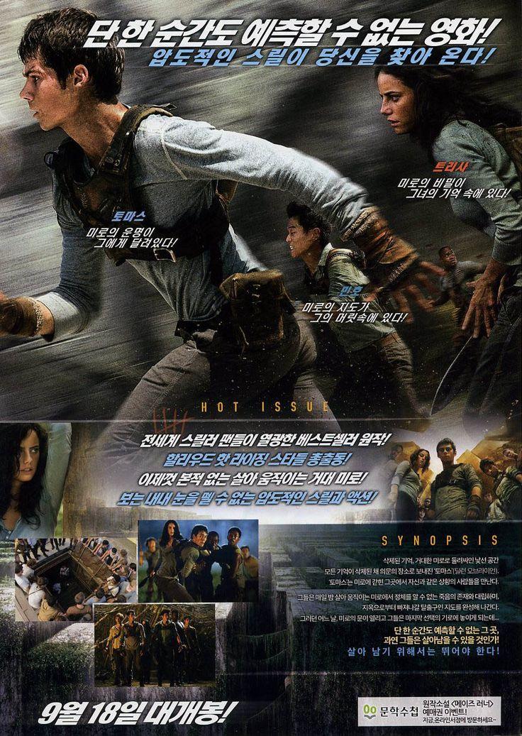 메이즈 러너 / The Maze Runner / moob.co.kr / [영화 찌라시, movie, 포스터, poster]