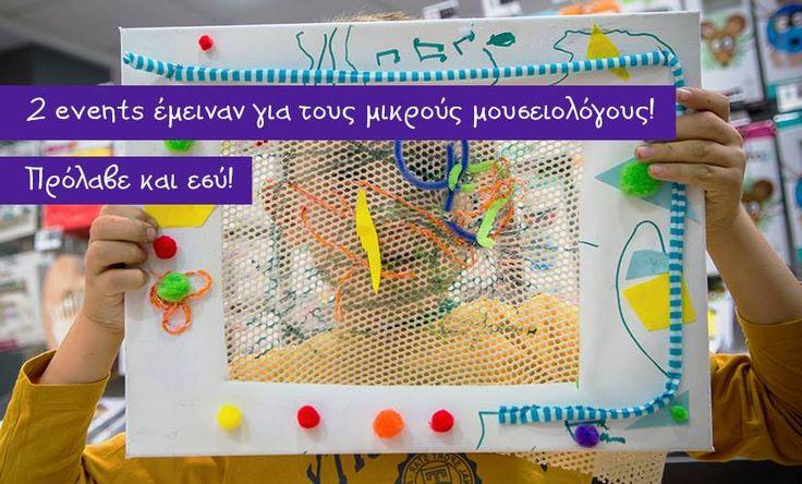Δήλωσε δωρεάν συμμετοχή για τους Μουσειολόγους εδώ: http://www.plaisio.gr/Promo/Interest/Playroom.aspx! #Plaisio #Πλαίσιο #event #Mikroi_Mouseiologoi #fun #art #kids #children