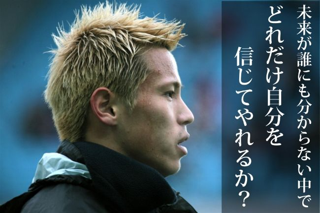 サッカー選手本田圭佑の有名な名言特集