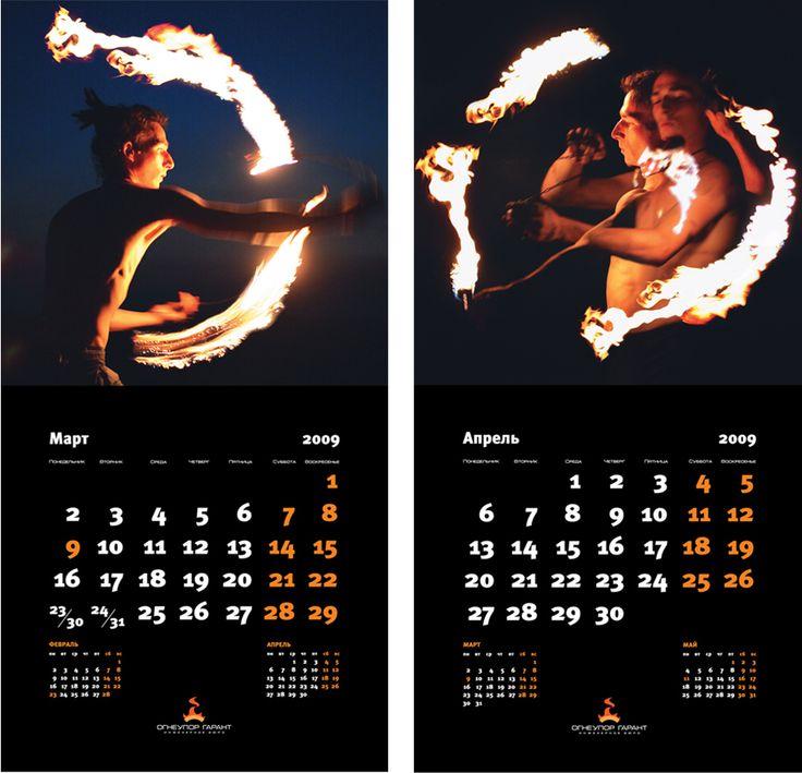 Дизайн календаря, предпечатная подготовка и рекламная фотосъемка для компании Огнеупор Гарант. #calendardesign #russianbranding #corporatecalendar #korytovcom #korytov #designforbusiness