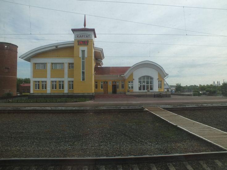 Станция Каргат