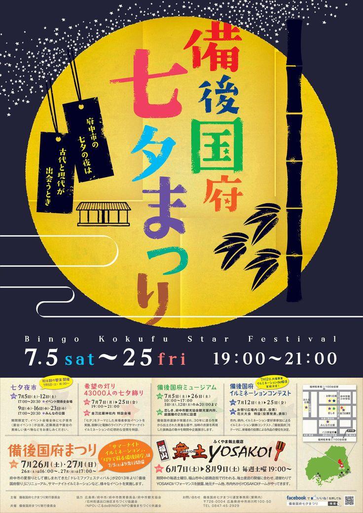 36 besten bilder auf pinterest poster design for Japanisches design