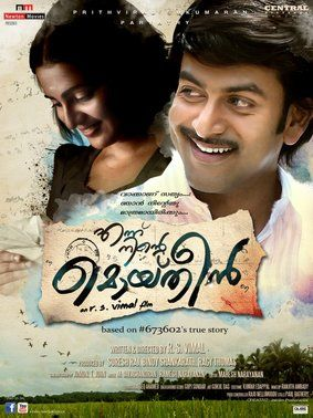 Ennu Ninte Moideen - Wikipedia, the free encyclopedia