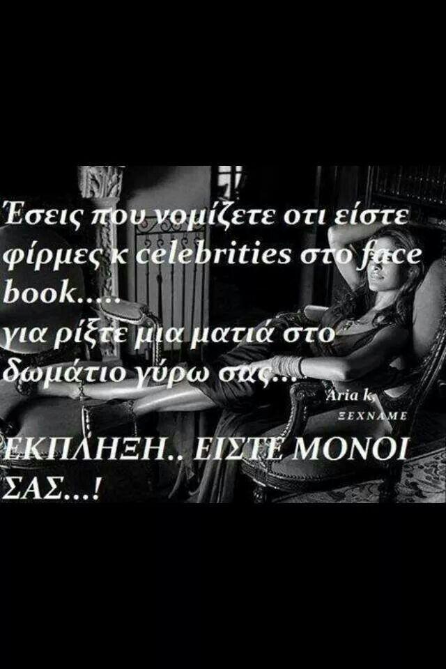 #celebrites #facebook