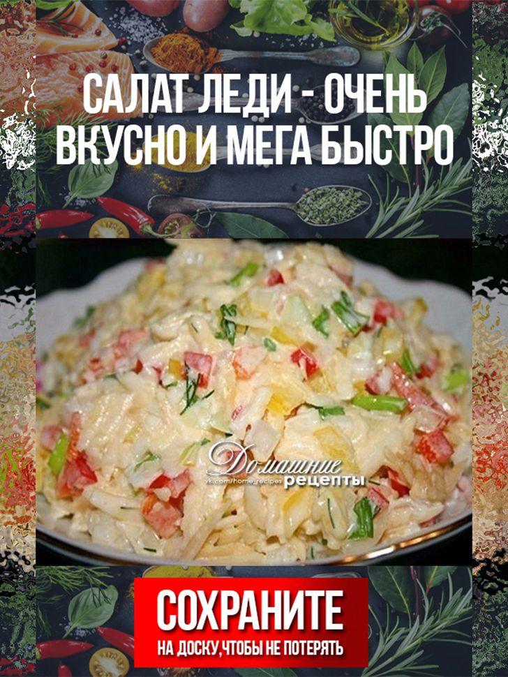 Salat Ledi Ochen Vkusno I Mega Bystro Poleznye Salaty Recepty