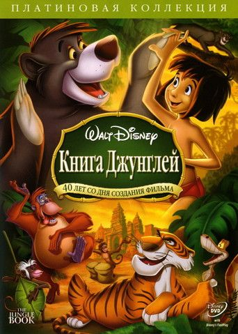 Книга джунглей | Смотри кино онлайн | 2DFILM.RU