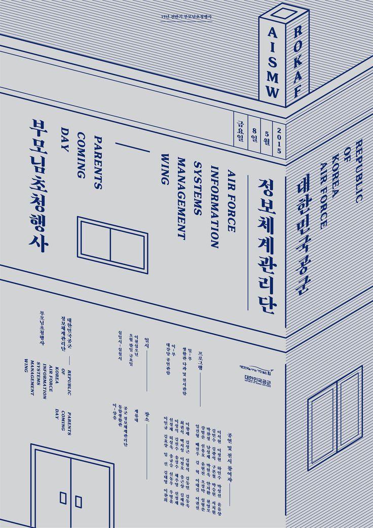 [15.04.27] 부모님초청행사 포스터 by Jaeha Kim