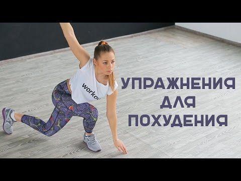 Интервальная тренировка. Как сжечь жир и сохранить мышцы [Workout   Будь в форме] - YouTube