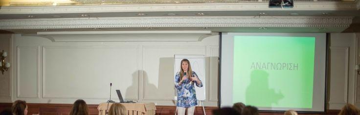 Σεμινάριο 15 Απριλίου 2016 Εντοπισμός και Διαχείριση της τοξικότητας και του στρες στην ζωή!..... Έλενα Αλεβιζοπούλου