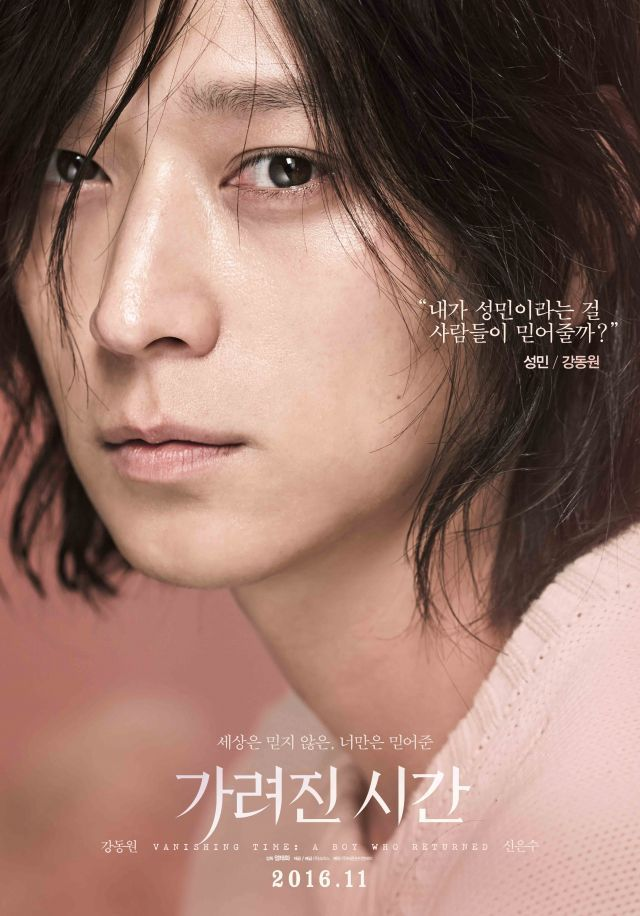 [Video] Added new behind trailer, poster and press photos for the #koreanfilm 'Vanishing Time: A Boy Who Returned'