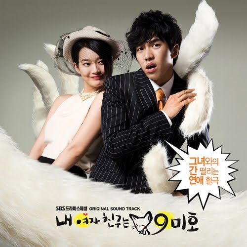 My Girlfriend is a Gumiho...One of my absolute favorite dramas, ever!