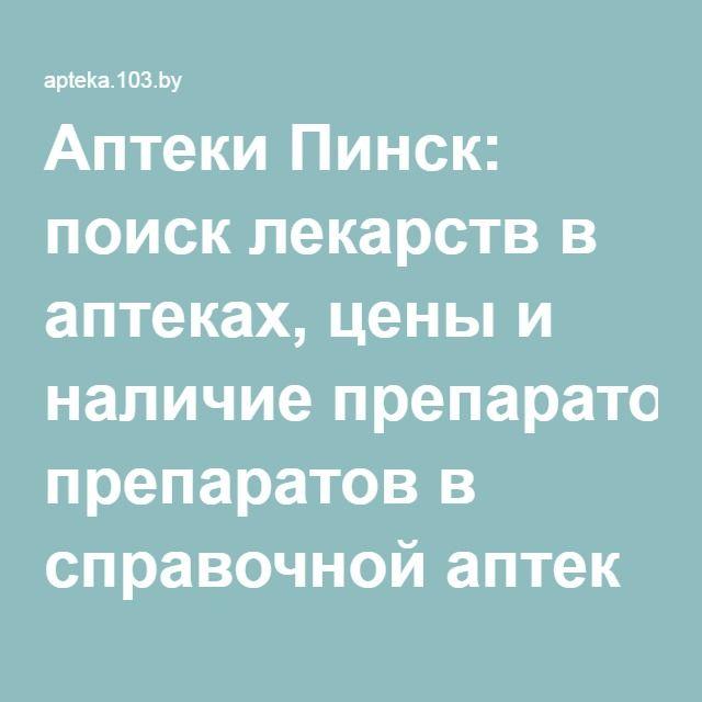 Apteki Pinsk Poisk Lekarstv V Aptekah Ceny I Nalichie Preparatov