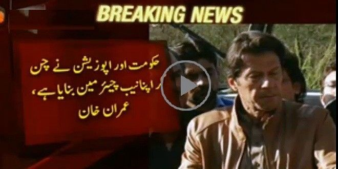 Imran Khan Press Conference Today, Give Views About Cricket, NAB, Altaf Hussain
