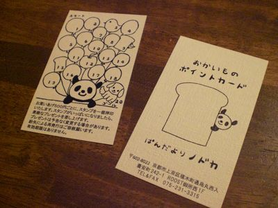 ポイントカード ぱんだよりノドカ - Google 検索