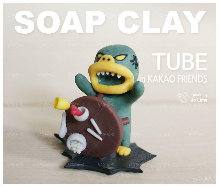 카카오 프렌즈의 이중인격 오리 튜브 비누 피규어 / Making 조라임 / Photo&Edit 조빈치 / TUBE in KAKAO FRIENDS / SOUP CLAY [figure, フィギュア, 形象]