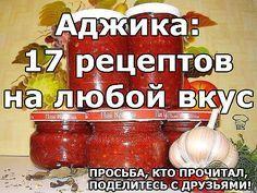 Аджика: 17 рецептов на любой вкус