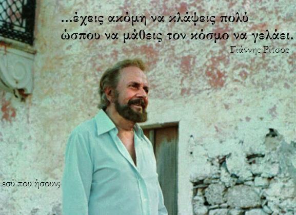 ......έχεις ακόμη να κλάψεις πολύ, ώσπου να μάθεις τον κόσμο να γελάει!!!!............. Γιάννης Ριτσος