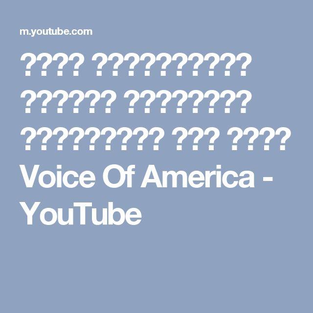 تعلم الإنجليزية بواسطة التقارير الإخبارية عبر موقع Voice Of America - YouTube